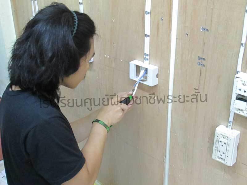 ไฟฟ้าภายในอาคาร - การซ่อม