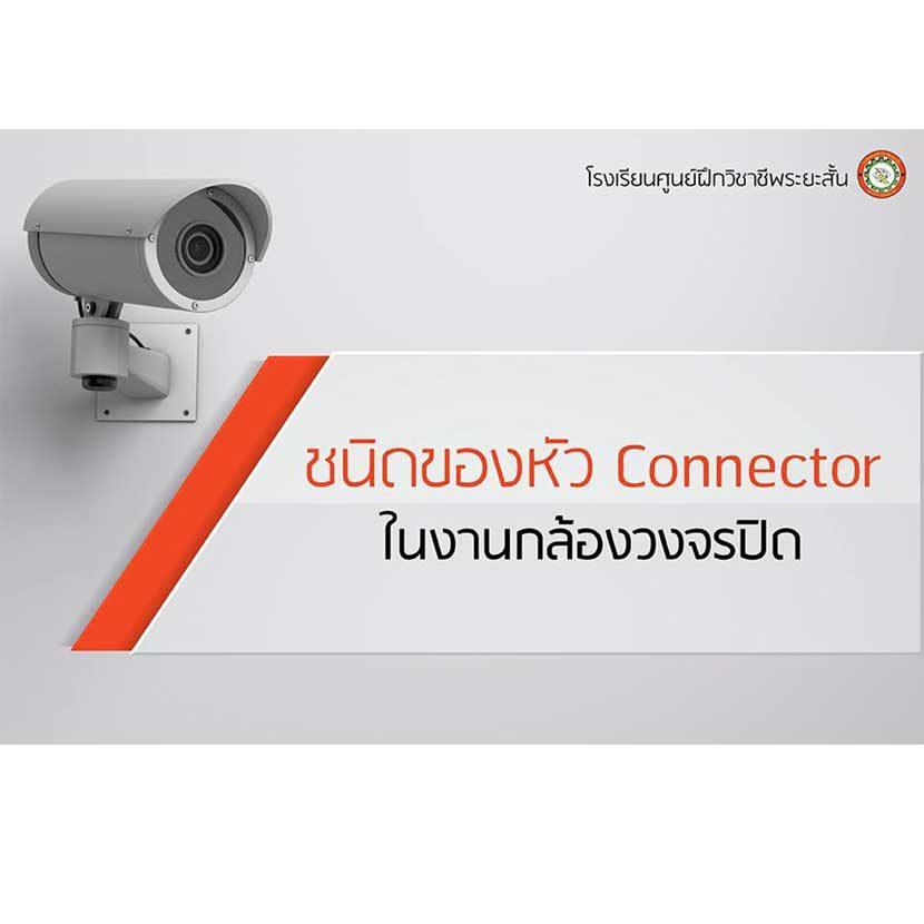 CCTV---Connector-(1)-2