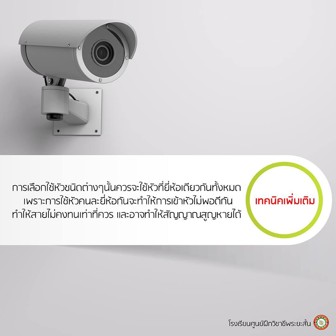 CCTV - Connector (7)