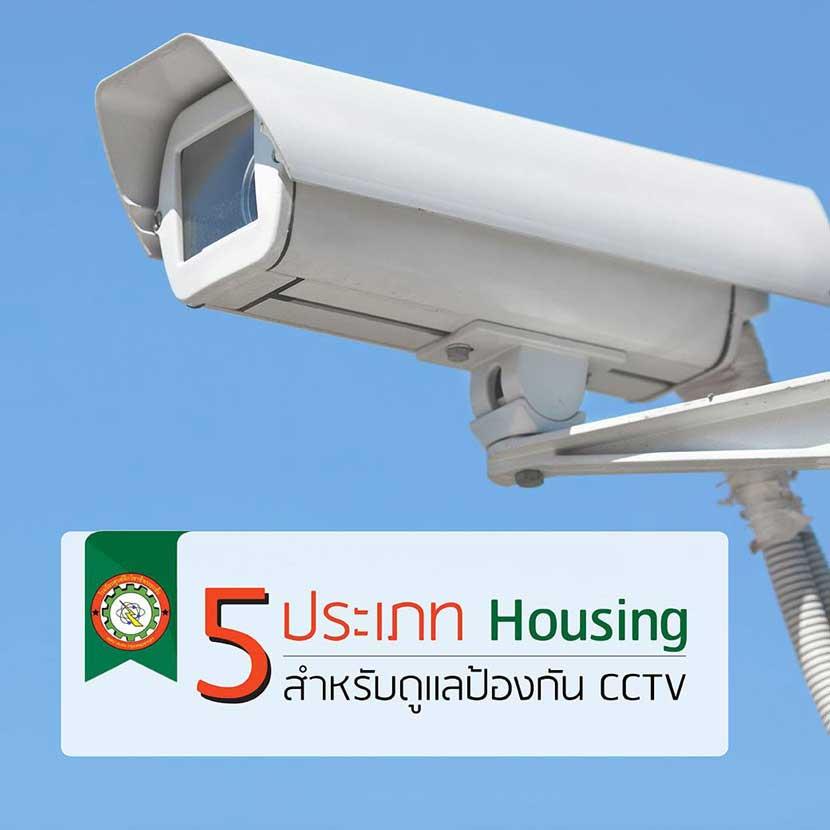 CCTV-Housing