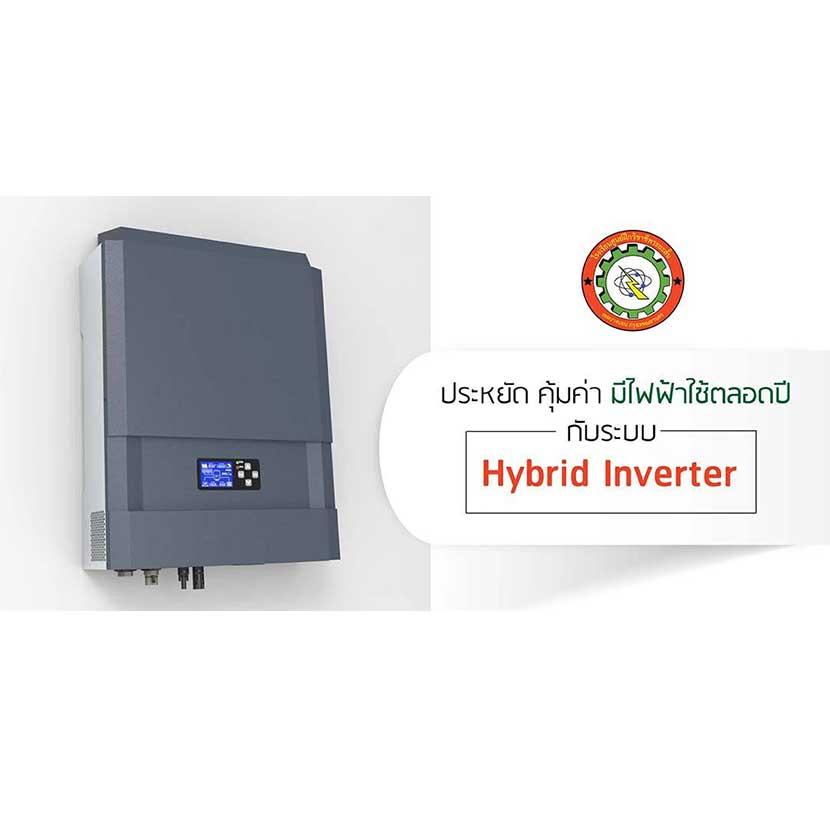 Hybrid-inverter-(0)-1