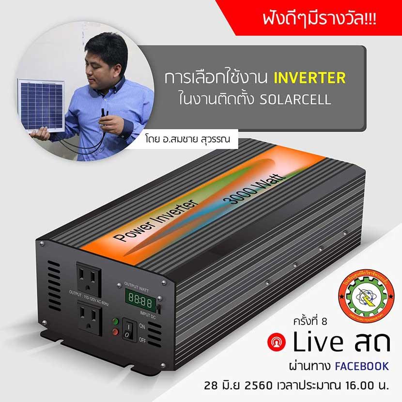 Inverter Solar