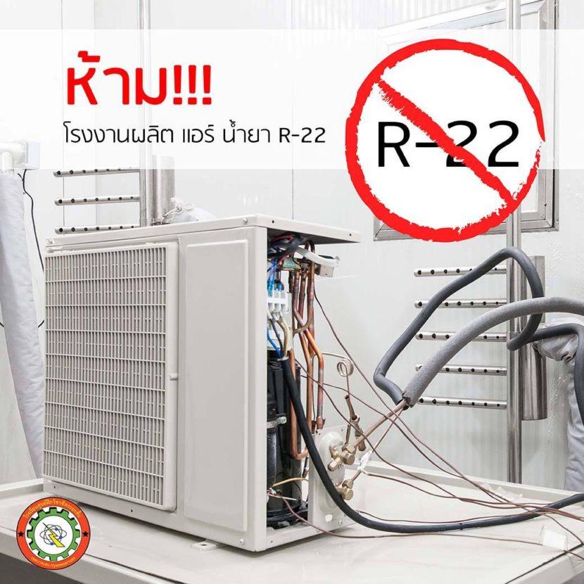 ห้าม!!! โรงงานผลิต แอร์ น้ำยา R-22