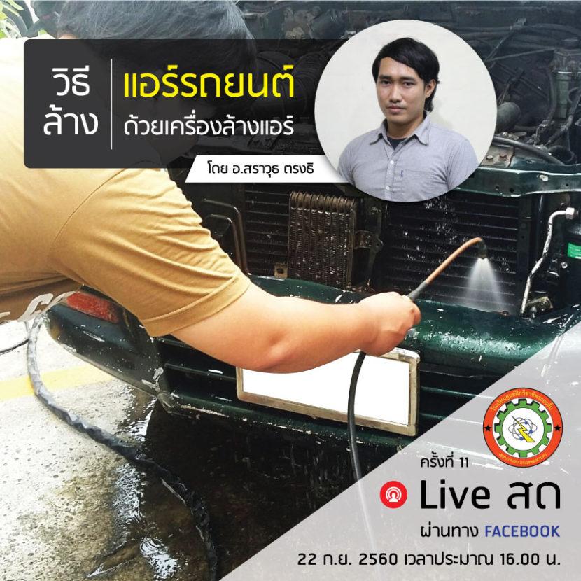 วิธีล้างแอร์รถยนต์