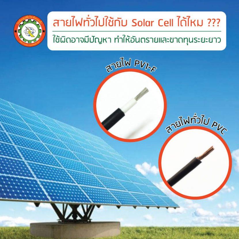 สายไฟทั่วไปใช้กับ-Solar-Cell-ได้ไหม