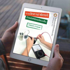 E-book สอนวัดคาปาซิเตอร์