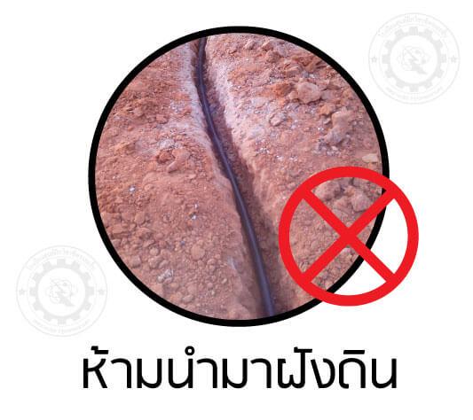 ข้อห้ามการใช้งานสายไฟ THW