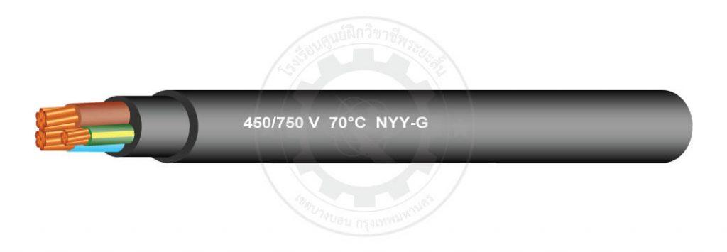 ประเภทสายไฟ NYY - G