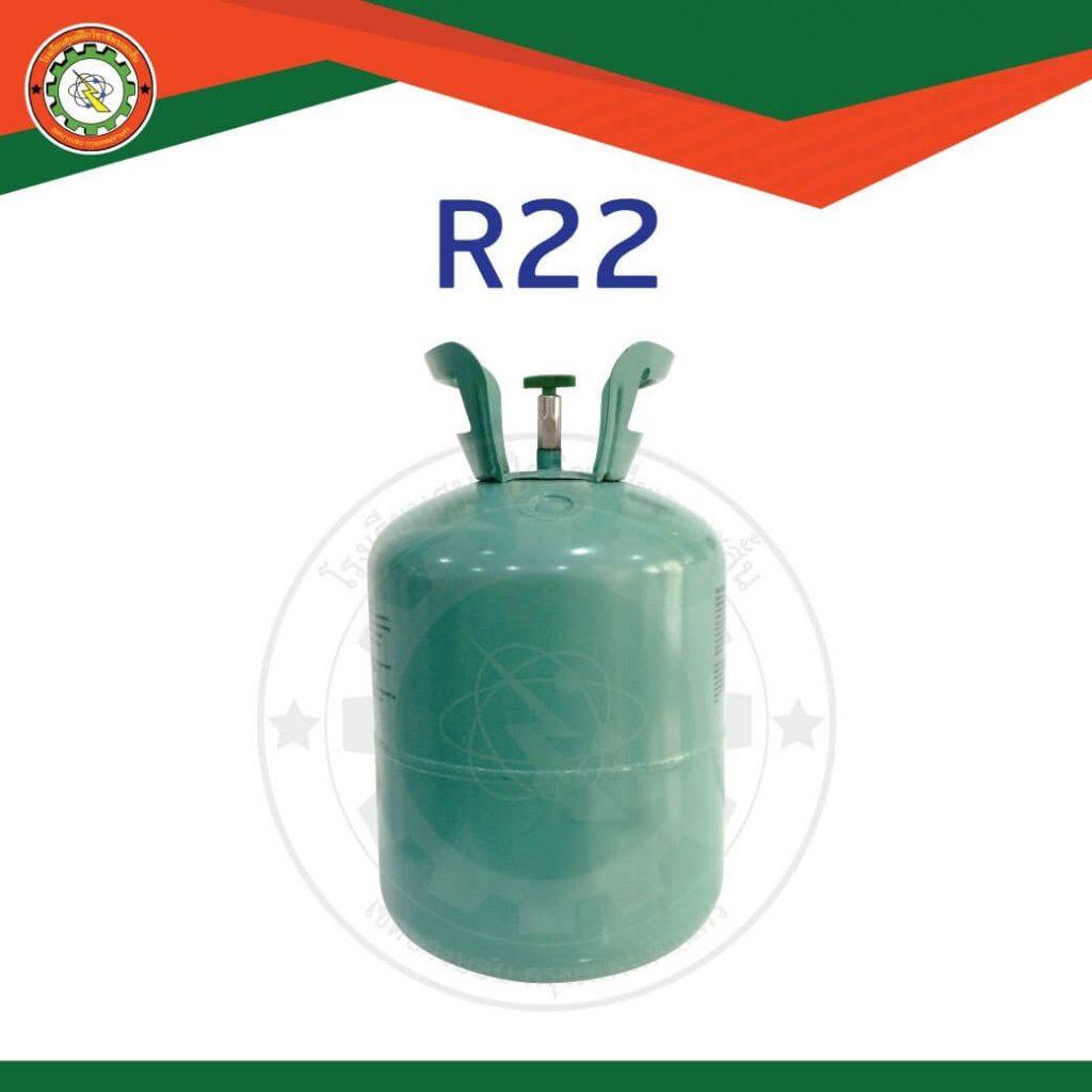 น้ำยาแอร์ R22