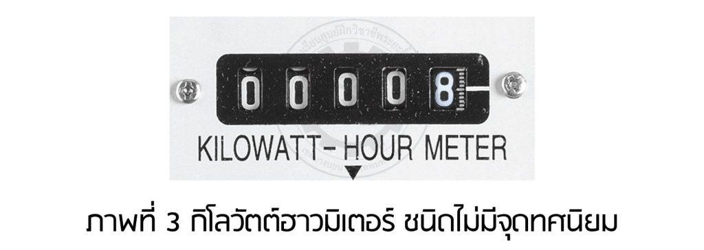 Watthour-meter ชนิดไม่มีจุด