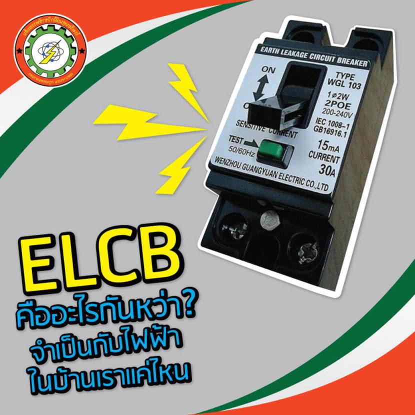 ELCB คืออะไร
