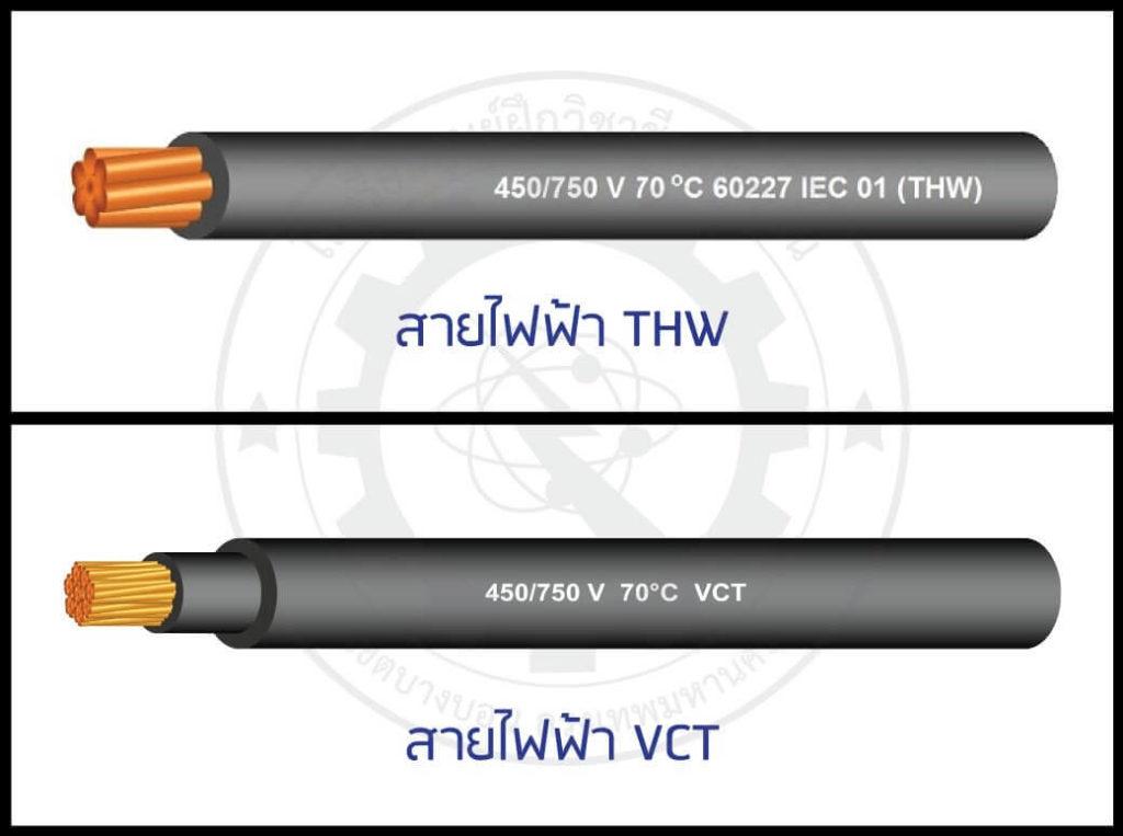 สายไฟ THW และ สายไฟ VCT
