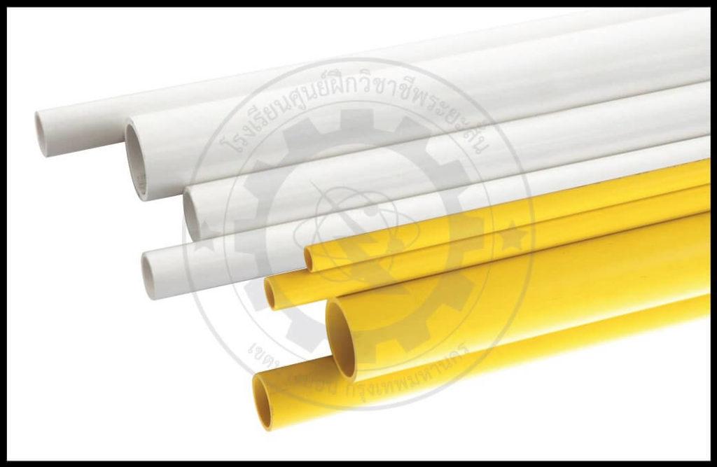 ท่อ PVC สีขาวและสีเหลือง