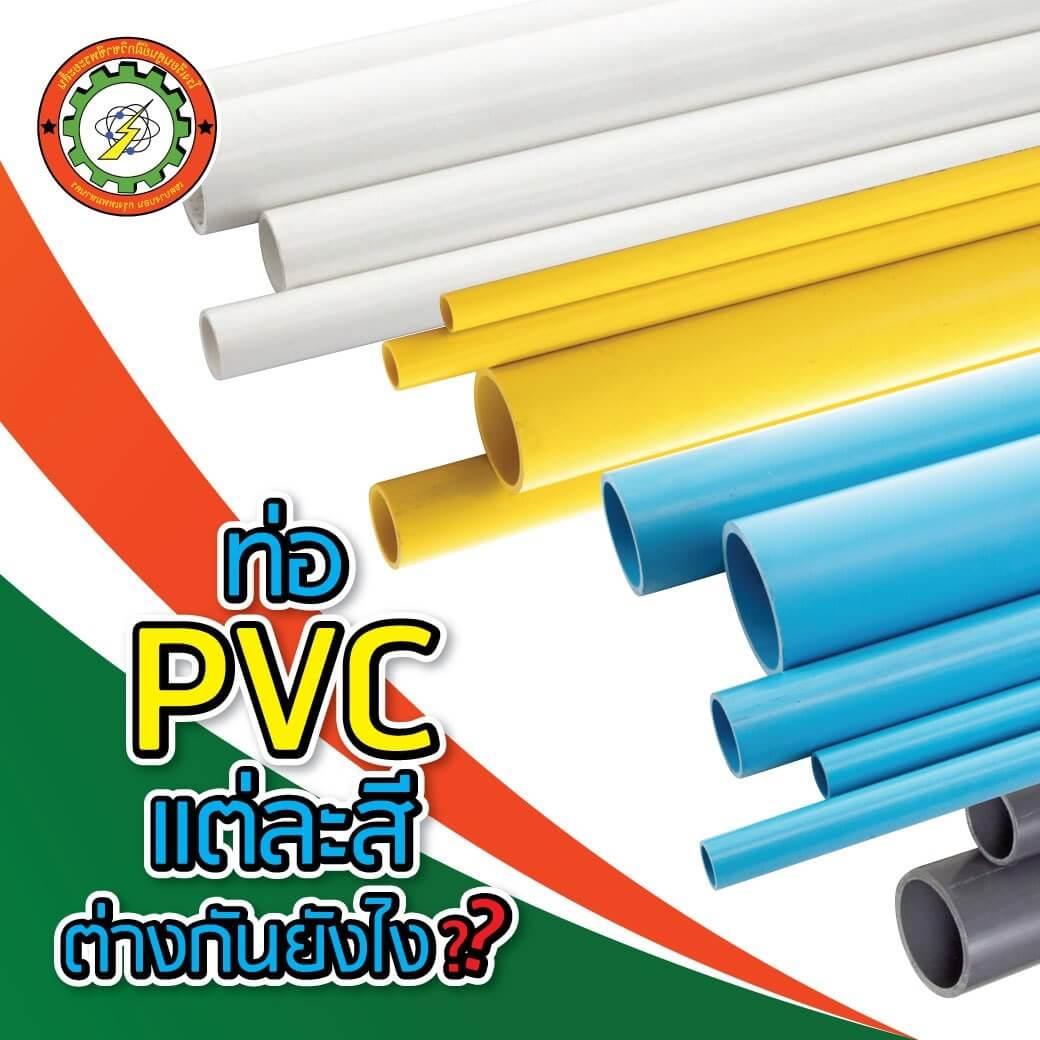 ท่อ PVC ปก