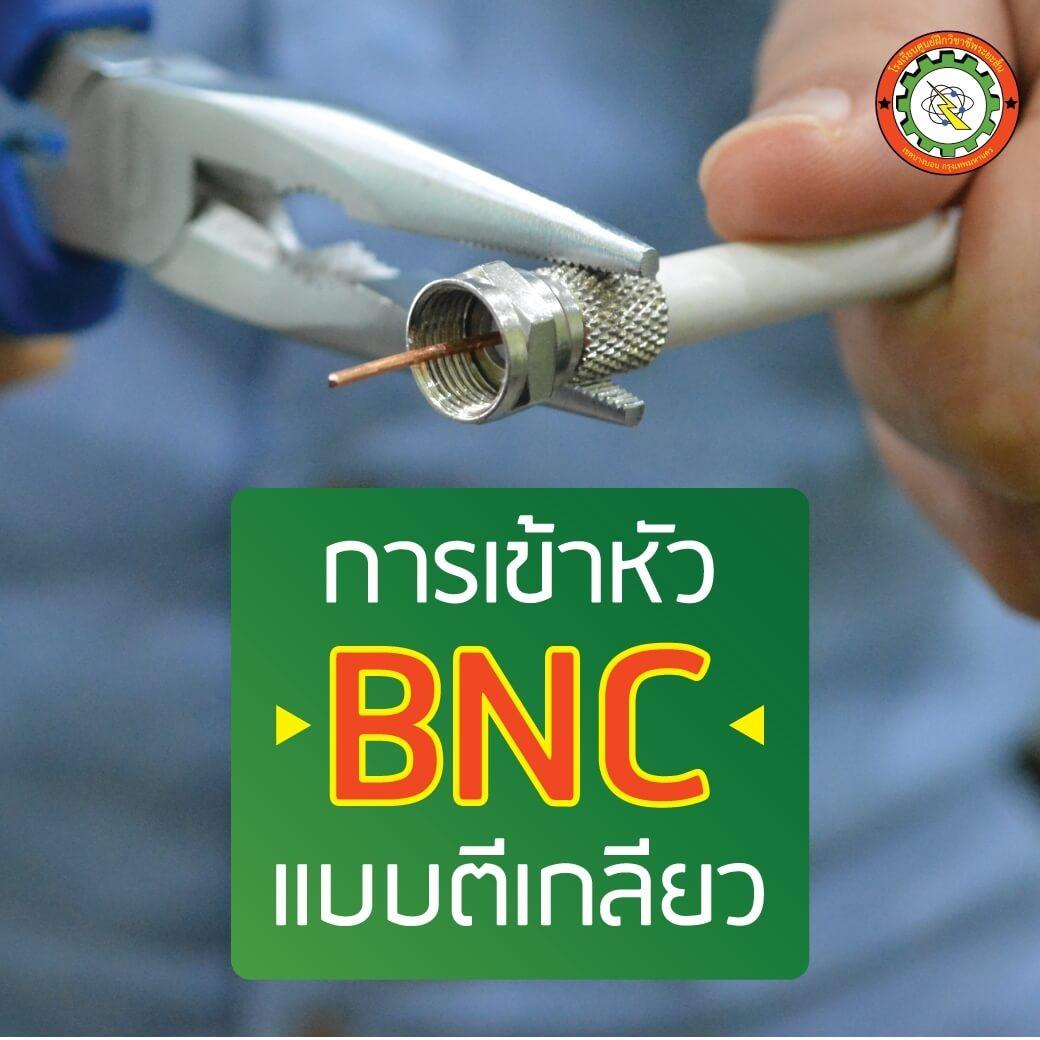 การเข้าหัว BNC แบบตีเกลียว