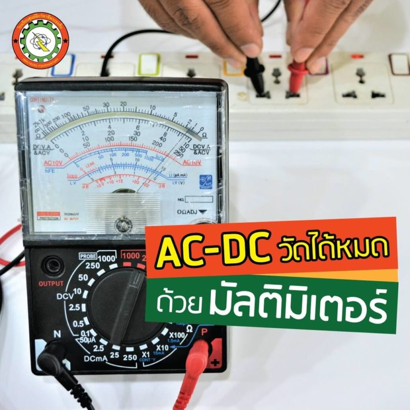 AC-DC วัดได้หมด ด้วยมัลติมิเตอร์