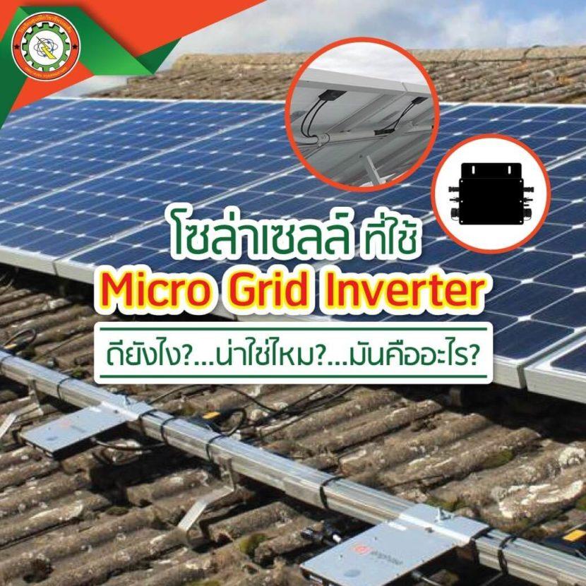 Micro Grid Inverter