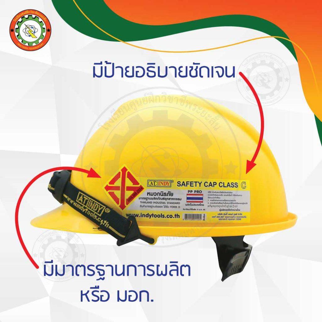 หมวก-safety-(1)