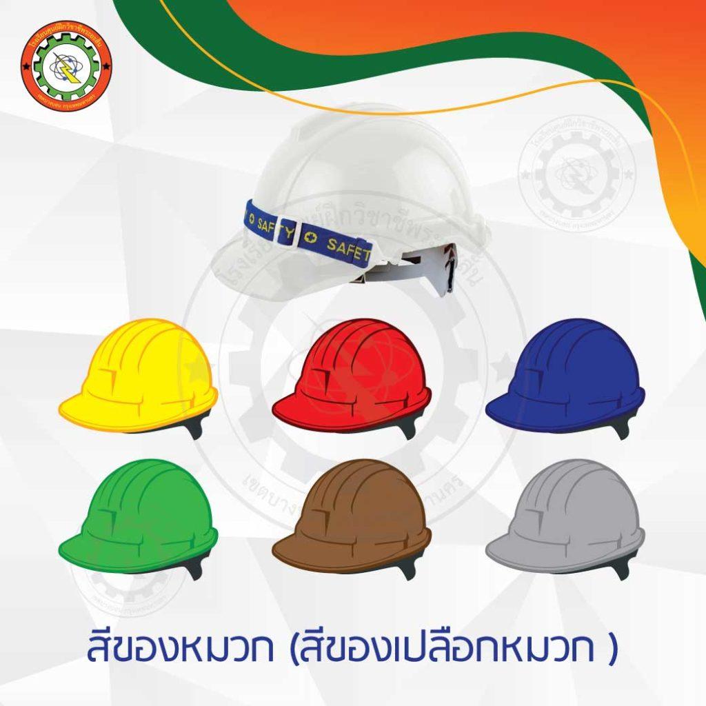 หมวก-safety-(2)