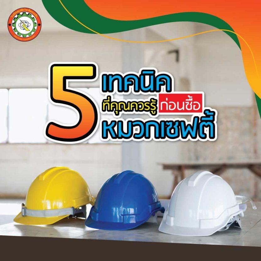 หมวก safety (0)